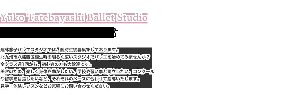 建林悠子バレエスタジオ